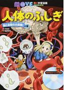 人体のふしぎ 脳と血管の大探険!の巻 (講談社の動く学習漫画MOVE COMICS)