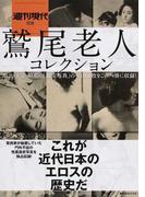 鷲尾老人コレクション 明治・大正・昭和の「秘宝写真」 (講談社MOOK)