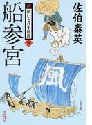 船参宮 (文春文庫 新・酔いどれ小籐次)(文春文庫)