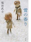 雪の香り (文春文庫)(文春文庫)