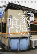 家族喰い 尼崎連続変死事件の真相 新版 (文春文庫)