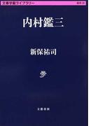 内村鑑三 (文春学藝ライブラリー 雑英)(文春学藝ライブラリー)