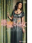 悪魔と乙女 (ハーレクイン・ヒストリカル・スペシャル)(ハーレクイン・ヒストリカル・スペシャル)