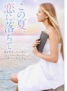 この夏、恋に落ちて (MIRA文庫)(MIRA文庫)