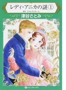 レディ・アニカの謎 1 (ハーレクインコミックス)(ハーレクインコミックス)