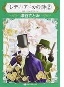 レディ・アニカの謎 2 (ハーレクインコミックス)(ハーレクインコミックス)
