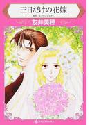 三日だけの花嫁 (ハーレクインコミックス)