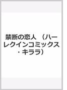 禁断の恋人 (ハーレクインコミックス★キララ)