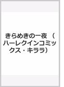 きらめきの一夜 (ハーレクインコミックス★キララ)