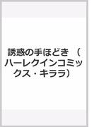 誘惑の手ほどき (ハーレクインコミックス★キララ)