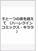 千と一つの夜を超えて (ハーレクインコミックス★キララ)