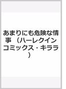 あまりにも危険な情事 (ハーレクインコミックス★キララ)