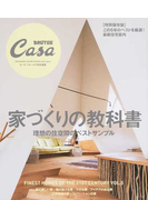 家づくりの教科書 理想の住空間のベストサンプル 〈特別保存版〉この5年のベストを厳選!最新住宅案内