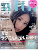 with (ウィズ) 2017年 08月号 [雑誌]