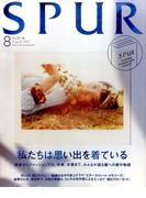 SPUR (シュプール) 2017年 08月号 [雑誌]