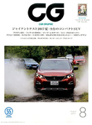 CG (カーグラフィック) 2017年 08月号 [雑誌]