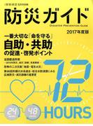 防災ガイド2017年版 2017年 08月号 [雑誌]