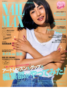 ネイルMAX 2017年 08月号 [雑誌]