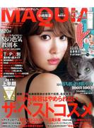 MAQUIA (マキア) 2017年 08月号 [雑誌]