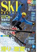 SKI GRAPHIC (スキーグラフィック) 2017年 08月号 [雑誌]