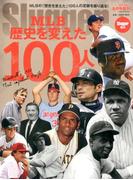 MLB 歴史を変えた100人 2017年 08月号 [雑誌]