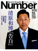 Sports Graphic Number (スポーツ・グラフィック ナンバー) 2017年 7/13号 [雑誌]