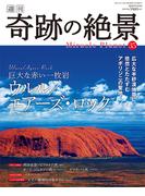 週刊奇跡の絶景 Miracle Planet 2017年 7/11号 [雑誌]
