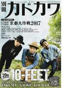 別冊カドカワ総力特集20th Anniversary 10−FEET 1万字超!ロング・ソロインタビューTAKUMA/NAOKI/KOUICHI