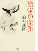 繁栄の昭和 (文春文庫)(文春文庫)