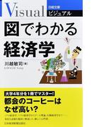 ビジュアル図でわかる経済学 (日経文庫)(日経文庫)