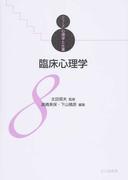 シリーズ心理学と仕事 8 臨床心理学