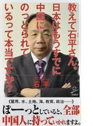 教えて石平さん。日本はもうすでに中国にのっとられているって本当ですか? (SB新書)(SB新書)