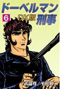 【6-10セット】ドーベルマン刑事DX版