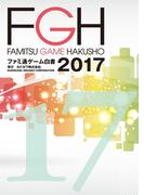 ファミ通ゲーム白書2017(ビジネスファミ通)