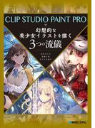 【期間限定価格】CLIP STUDIO PAINT PROで幻想的な美少女イラストを描く3つの流儀
