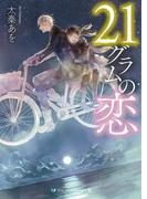 21グラムの恋(SKYHIGH文庫)