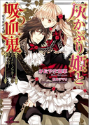 灰かぶり姫と吸血鬼~ホワイト・ノクターンの恋人たち~(一迅社文庫アイリス)