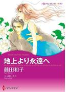 ファンタジー・ロマンスセット vol.4(ハーレクインコミックス)