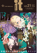 COMIC it vol.21(COMIC it)
