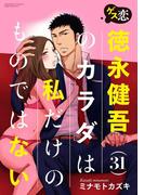 ゲス恋 徳永健吾(31)のカラダは私だけのものではない(6)(S*girlコミックス)