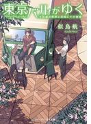 東京バルがゆく 不思議な相棒と美味しさの秘密(メディアワークス文庫)