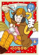 飯うま探偵うまし! 1(ビッグコミックス)