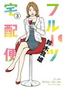 フルーツ宅配便 3(ビッグコミックス)