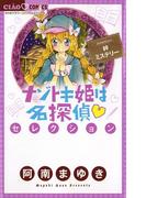 ナゾトキ姫は名探偵セレクション 絆ミステリー