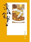 深夜食堂 18(ビッグコミックススペシャル)