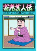 寄席芸人伝 11(ビッグコミックス)