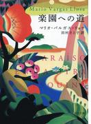 楽園への道(河出文庫)
