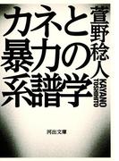 カネと暴力の系譜学(河出文庫)