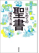 はじめての聖書(河出文庫)