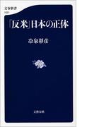 「反米」日本の正体(文春新書)